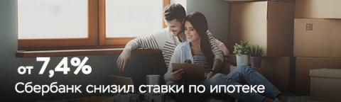Снижение % по ипотеки СБЕРБАНК