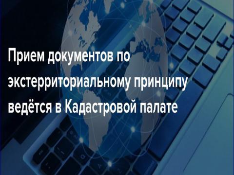 В Новосибирске на регистрацию прав по экстерриториальному принципу подано более 1600 заявлений